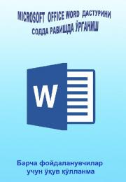 Microsoft Office Word дастурини содда равишда ўрганиш