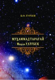 Муҳаммад Тарағай Мирзо Улуғбек (1394-1449)