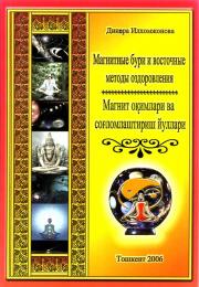 Магнитные бури и восточные методы оздоровления / Magnit oqimlari va sog'lomlashtirish yo'llari