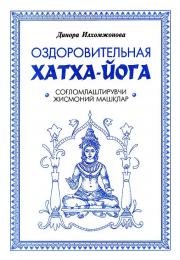 Оздоровительная хатха-йога