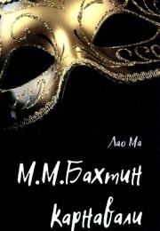 M.M. Baxtin karnavali