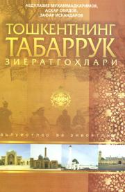 Тошкентнинг Табаррук Зиёратгохлар