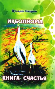 Икболнома - Книга счастья