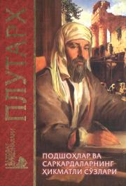Plutarx - Podshohlar va sakardalarning hikmatli so'zlari