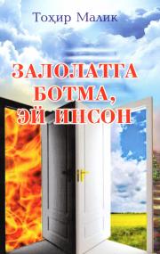 Залолатга Ботма, Эй Инсон