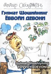 Gulmat Shoshiyning Yovvoyi devoni