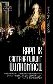 Karl IX saltanatining yilnomasi