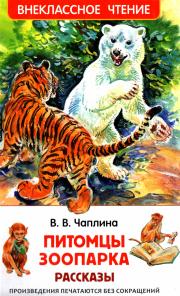 Питомцы зоопарка - рассказы