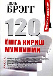 120 ёшга кириш мумкинми