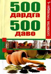 500 дардга 500 даво
