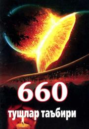 666 туш таъбири
