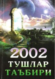 2002 тушлар таъбири