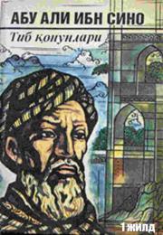 Тиб қонунлари сайланма 1 жилд