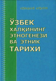 O'zbek xalqining etnogenezi va etnik tarixi