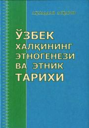 Ўзбек халқининг этногенези ва этник тарихи