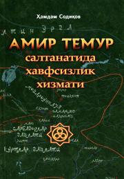 Амир Темур салтанатида хавфсизлик хизмати