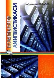 Компьютер лингвистикаси