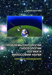 Избранные произведения: I том: Проблемы онтологии, гносеологии, логики и философии науки