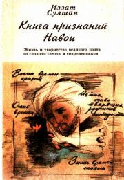 Книга признаний Навои