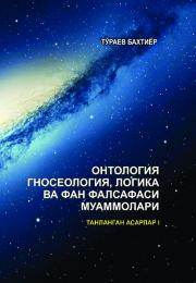 Tanlangan asarlar: I jild: Ontologiya, gnoseologiya, logika va fan falsafasi muammolari