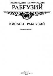 Qissasi rabg'uziy II-kitob