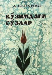 Кўзимдаги сўзлар
