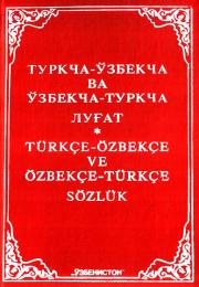 Туркча-ўзбекча ва ўзбекча-туркча луғат