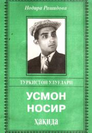 Усмон Носир ҳақида