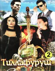 Tillafurush-2