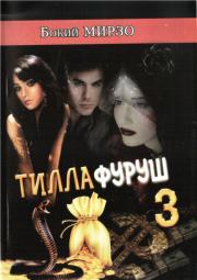 Тиллафуруш-3