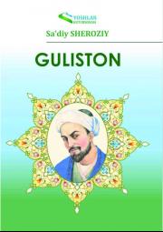 Гулистон