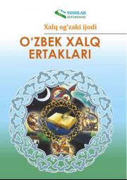 O'zbek xalq ertaklari