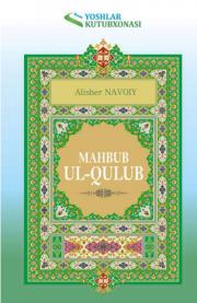 Mahbub ul-qulub