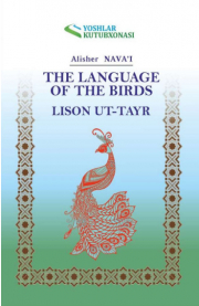Лисон ут-тайр / The language of the birds