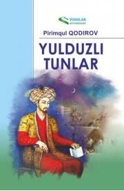 Юлдузли тунлар