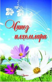 Чиноз илҳомлари