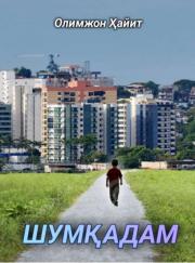 Шумқадам