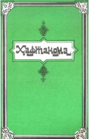 Ҳафтанома