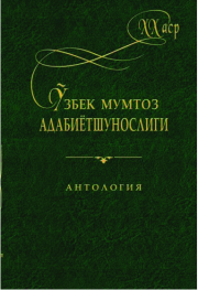 XX asr O'zbek mumtoz adabiyotshunosligi
