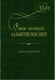XX аср Ўзбек мумтоз адабиётшунослиги