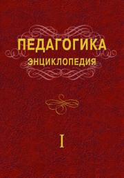 Педагогика. Энциклопедия. I жилд