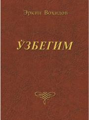 Ўзбегим