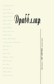 Drabbllar