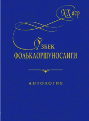 ХХ аср. Ўзбек фольклоршунослиги. Антология