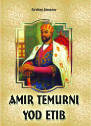 Амир Темурни ёд этиб