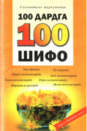 100 дардга 100 шифо