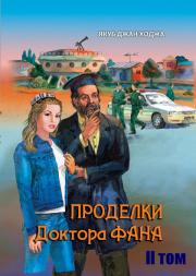 Проделки Доктора Фана, II том