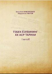 O'zbek yozuvining XX asr tarixi, 1 kitob