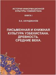 Pismennaya i knijnaya kultura Uzbekistana. Drevnost. Srednie veka
