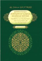 Qimmatbaho javohirlar haqida bilimlar